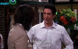 The One with the Fertility Test